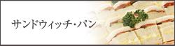 サンドウィッチ・パン